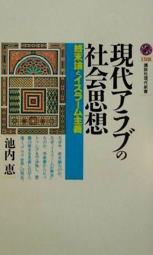 【中古】 現代アラブの社会思想 終末論とイスラー...