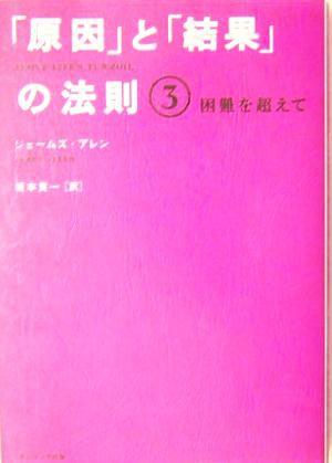 【中古】 「原因」と「結果」の法則(3) 困難を超...