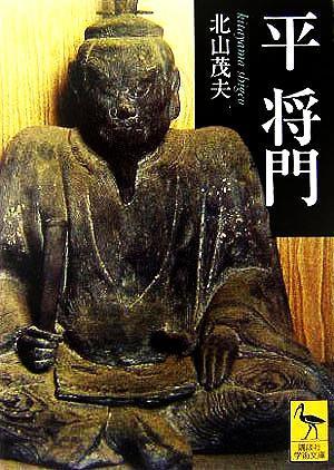 【中古】 平将門 講談社学術文庫1733/北山茂夫(著者)
