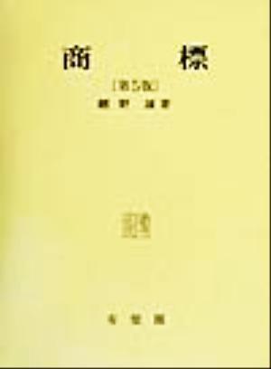 【中古】 商標/網野誠(著者)