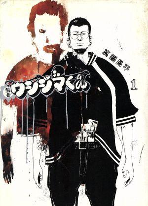 【中古】 闇金ウシジマくん(1) ビッグC/真鍋昌...