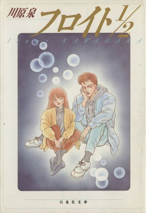 【中古】 フロイト1/2(文庫版) 白泉社文庫/...