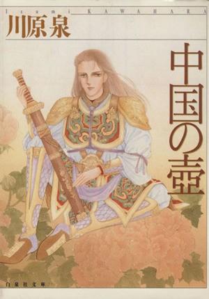 【中古】 中国の壺(文庫版) 白泉社文庫/川原泉...