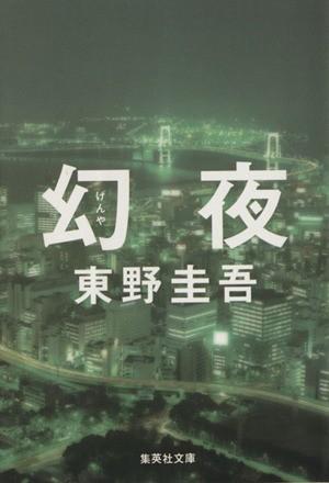 【中古】 幻夜 集英社文庫/東野圭吾(著者)