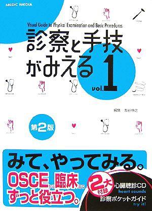【中古】 診察と手技がみえる 第2版(Vol.1...