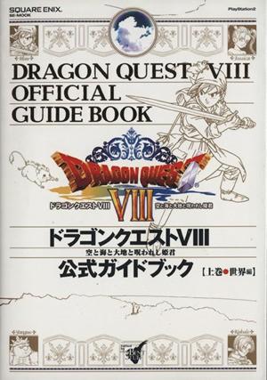 【中古】 ドラゴンクエスト8 公式ガイドブック...