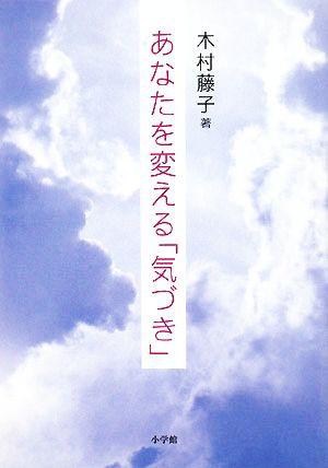 【中古】 あなたを変える「気づき」/木村藤子【...