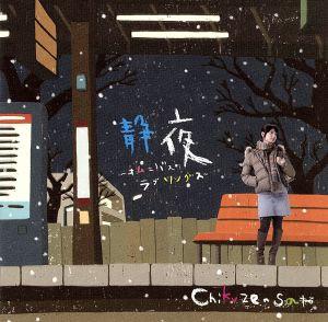 【中古】 静夜〜オムニバス・ラブソングス〜(初...