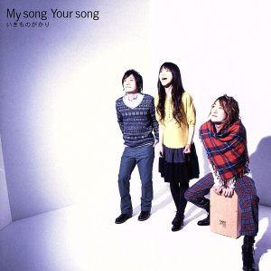 【中古】 My song Your song/...