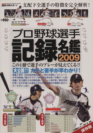 【中古】 2009年 プロ野球選手記録名鑑/旅...