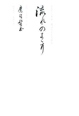 【中古】 流れのままに 善光寺大本願・鷹司誓玉上...