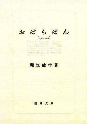 【中古】 おぱらばん 新潮文庫/堀江敏幸【著】