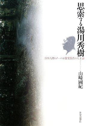 【中古】 思索する湯川秀樹 日本人初のノーベル賞...