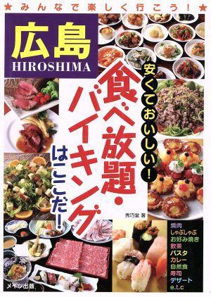 【中古】 広島 安くておいしい!食べ放題・バイ...