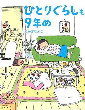 【中古】 ひとりぐらしも9年め コミックエッセ...