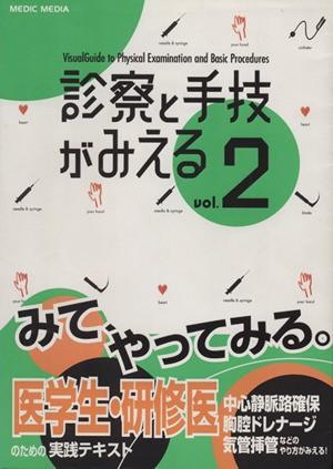 【中古】 診察と手技がみえる(Vol.2)/医療...