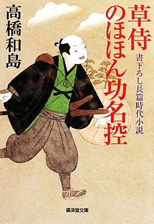 【中古】 草侍のほほん功名控 廣済堂文庫1396...