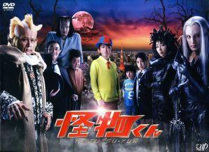 【中古】 怪物くん DVD−BOX/大野智,松岡...