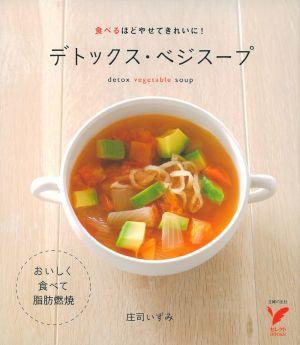 【中古】 デトックス・ベジスープ 食べるほどやせ...