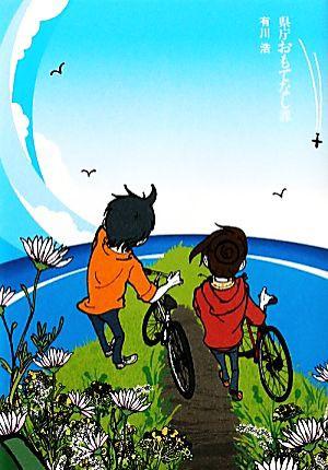 【中古】 県庁おもてなし課/有川浩【著】