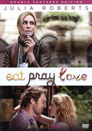 【中古】 食べて、祈って、恋をして ダブル・フ...
