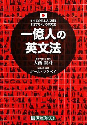 【中古】 一億人の英文法 すべての日本人に贈る「...