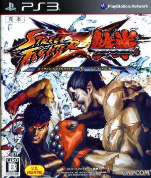【中古】 STREET FIGHTER X 鉄...