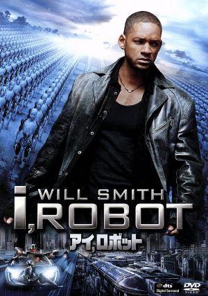 【中古】 アイ,ロボット/ウィル・スミス,ブリジ...