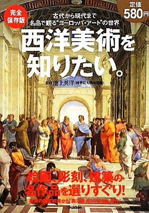 【中古】 完全保存版 西洋美術を知りたい。 古代...