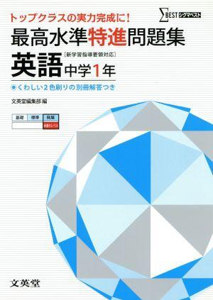 【中古】 最高水準特進問題集 英語 中学1年 シ...