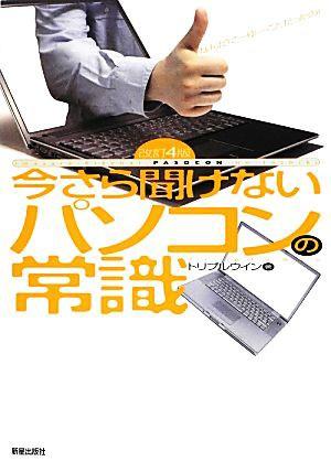 【中古】 今さら聞けないパソコンの常識/トリプ...