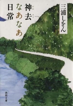 【中古】 神去なあなあ日常 徳間文庫/三浦しをん...
