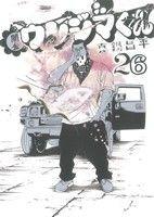 【中古】 闇金ウシジマくん(26) ビッグC/真鍋...