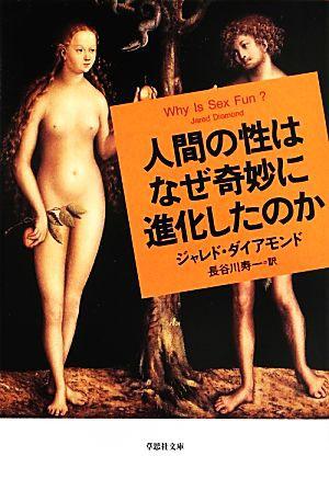 【中古】 人間の性はなぜ奇妙に進化したのか 草思...