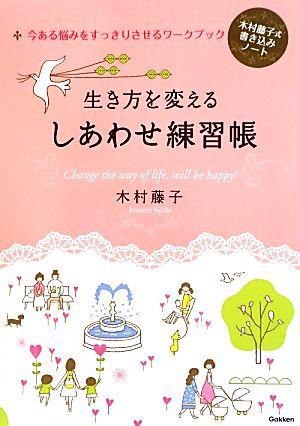 【中古】 生き方を変えるしあわせ練習帳/木村藤...