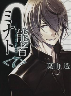 【中古】 0能者ミナト(7) メディアワークス文庫...