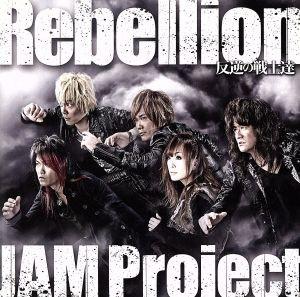 【中古】 Rebellion〜反逆の戦士達〜/...