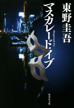 【中古】 マスカレード・イブ 集英社文庫/東野圭...