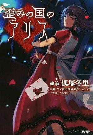 【中古】 歪みの国のアリス/狐塚冬里(著者),vi...