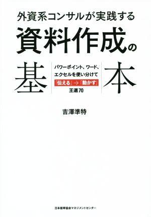 【中古】 外資系コンサルが実践する 資料作成の...