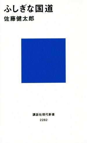 【中古】 ふしぎな国道 講談社現代新書2282/...