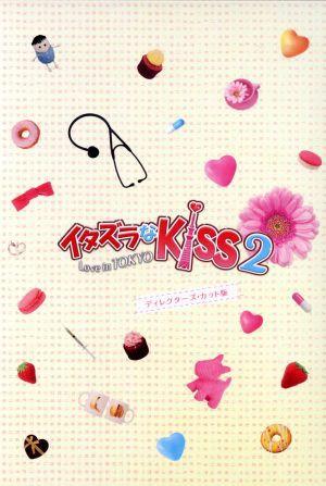 【中古】 イタズラなKiss2〜Love in...
