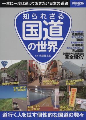 【中古】 知られざる国道の世界 別冊宝島2303...
