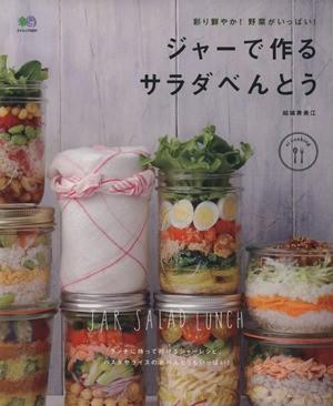 【中古】 彩り鮮やか!野菜がいっぱい!ジャーで...