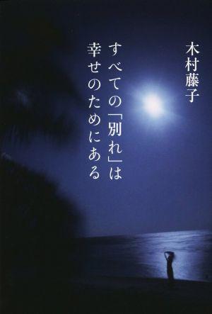 【中古】 すべての「別れ」は幸せのためにある/...
