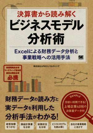 【中古】 決算書から読み解くビジネスモデル分析...