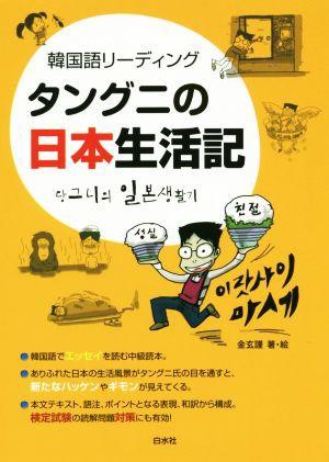 【中古】 タングニの日本生活記 韓国語リーディン...