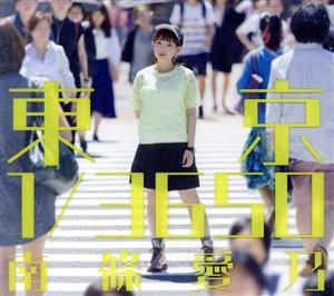 【中古】 東京 1/3650(初回限定盤)(3...