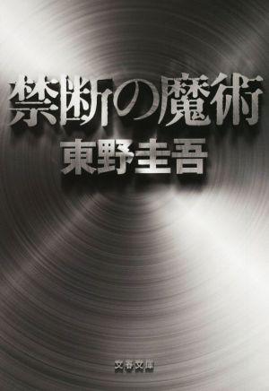 【中古】 禁断の魔術 探偵ガリレオシリーズ 文春...