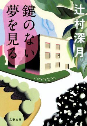 【中古】 鍵のない夢を見る 文春文庫/辻村深月(...